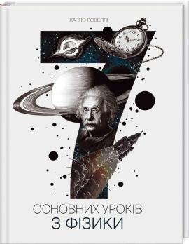7 основних уроків з фізики - фото книги