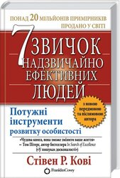 Книга 7 звичок надзвичайно ефективних людей