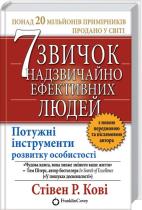 Комплект книг 7 звичок надзвичайно ефективних людей
