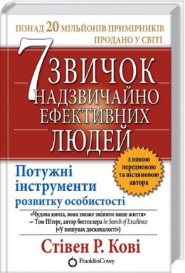 7 звичок надзвичайно ефективних людей - фото книги