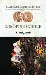 За дверима - фото обкладинки книги