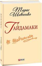 Гайдамаки - фото обкладинки книги