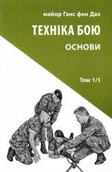 Техніка бою. Том 1, частина1. Основи - фото обкладинки книги