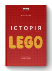 Історія LEGO - фото обкладинки книги