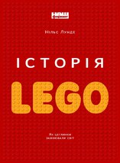 Історія LEGO. Як цеглинки завоювали світ - фото обкладинки книги