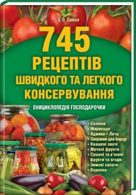 745 рецептів швидкого та легкого консервування. Енициклопедія господарочки - фото книги