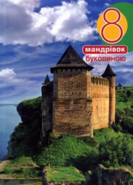 8 мандрівок Буковиною - фото книги