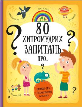 80 хитромудрих запитань - фото книги