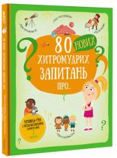 80 нових хитромудрих запитань про технології, географію, історію та суспільство - фото обкладинки книги