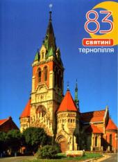83 святині Тернопілля - фото обкладинки книги