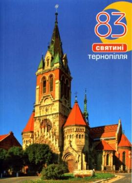 83 святині Тернопілля - фото книги