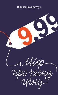 """9,99. Міф про чесну ціну"""" Вільям Паундстон - фото книги"""