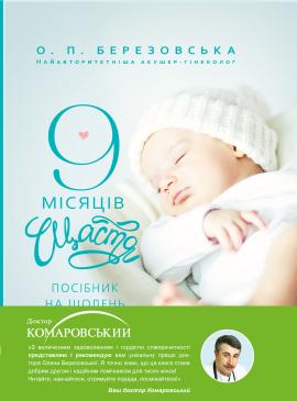 9 місяців щастя - фото книги