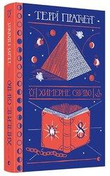 Химерне сяйво - фото обкладинки книги
