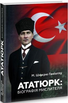 Ататюрк: Біографія мислителя - фото книги