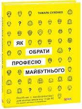 Як обрати професію майбутнього - фото обкладинки книги