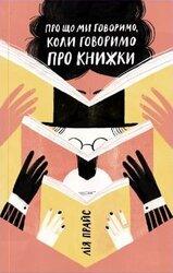 Про що ми говоримо, коли говоримо про книжки: Історія та майбутнє читання - фото обкладинки книги