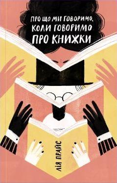 Про що ми говоримо, коли говоримо про книжки: Історія та майбутнє читання - фото книги