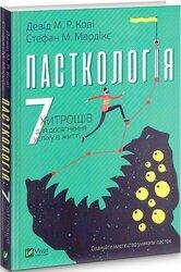 Пасткологія. 7 хитрощів для досягнення успіху в житті - фото обкладинки книги