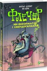 Флечер Ніс-інформатор і смердогармата - фото обкладинки книги