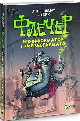 Флечер Ніс-інформатор і смердогармата - фото книги