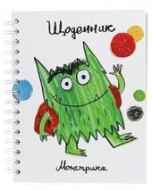 Щоденник Монстрика - фото обкладинки книги