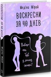 Воскресни за 40 днів - фото обкладинки книги