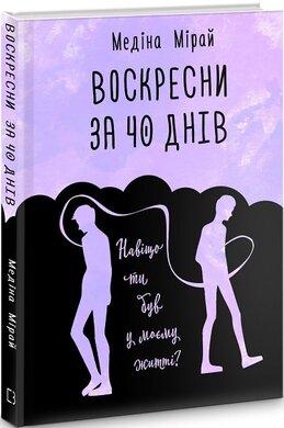 Воскресни за 40 днів - фото книги