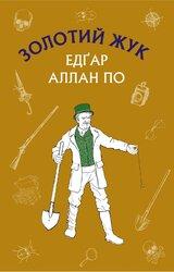 Золотий жук: збірка оповідань - фото обкладинки книги