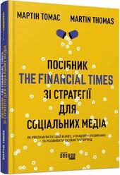 Посібник The Financial Times зi стратегiї для соцiальних медiа - фото обкладинки книги