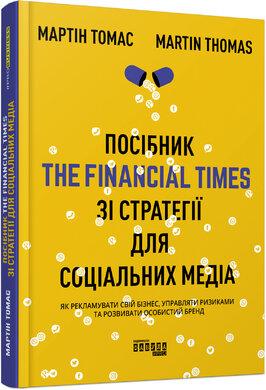 Посібник The Financial Times зi стратегiї для соцiальних медiа - фото книги
