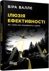 Ілюзія ефективності - фото обкладинки книги