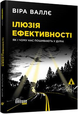 Ілюзія ефективності - фото книги