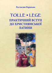 Tolle, lege. Практичний вступ до християнської латини - фото обкладинки книги