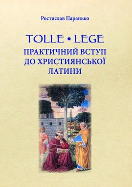 Tolle, lege. Практичний вступ до християнської латини - фото книги