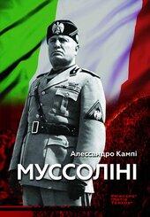 Муссоліні - фото обкладинки книги