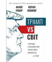 Трамп vs світ - фото обкладинки книги