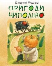Чиполіно - фото обкладинки книги