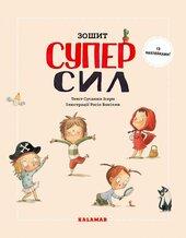 Зошит Суперсил - фото обкладинки книги