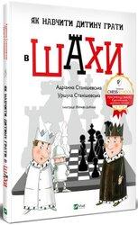Як навчити дитину грати в шахи - фото обкладинки книги