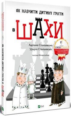 Як навчити дитину грати в шахи - фото книги