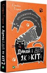 Думай і дій як кіт. Книга 2 - фото обкладинки книги