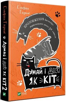 Думай і дій як кіт. Книга 2 - фото книги