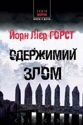 Одержимий злом - фото обкладинки книги