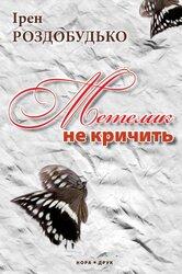 Метелик не кричить - фото обкладинки книги