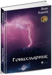 Гонихмарник - фото обкладинки книги