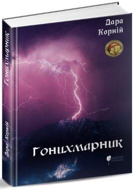 Гонихмарник - фото книги