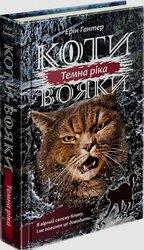 Коти-вояки. Сила трьох. Книга 2. Темна ріка - фото обкладинки книги