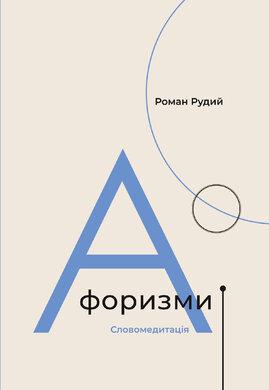 Афоризми.Словомедитація - фото книги