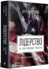 Лідерство в буремні часи - фото обкладинки книги